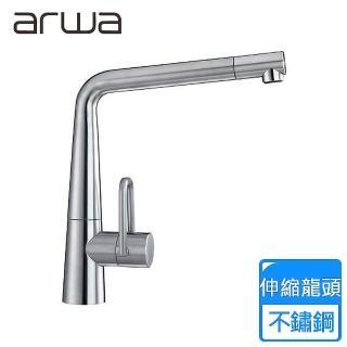 【arwa】不鏽鋼伸縮龍頭 花灑伸縮龍頭(10545-441)
