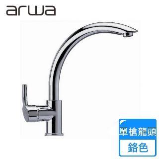 【arwa】頂級龍頭(19535-100)