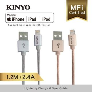 【KINYO】Lightning 8pin MFI原廠認證充電編織線1.2mUSBAP112(防疫優先 在家工作、上課必備)