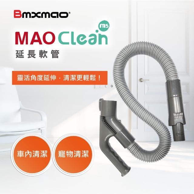 【日本 BMXrobot】MAO Clean吸塵器用(延長軟管 RV-2001-B9)