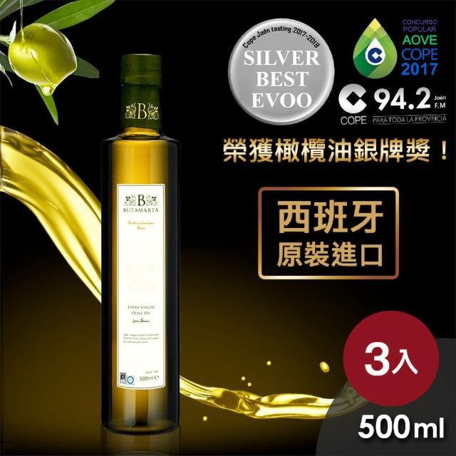 【Butamarta 布達馬爾它】特級冷壓初榨橄欖油500ml*3入組(西班牙頂級莊園原裝進口)
