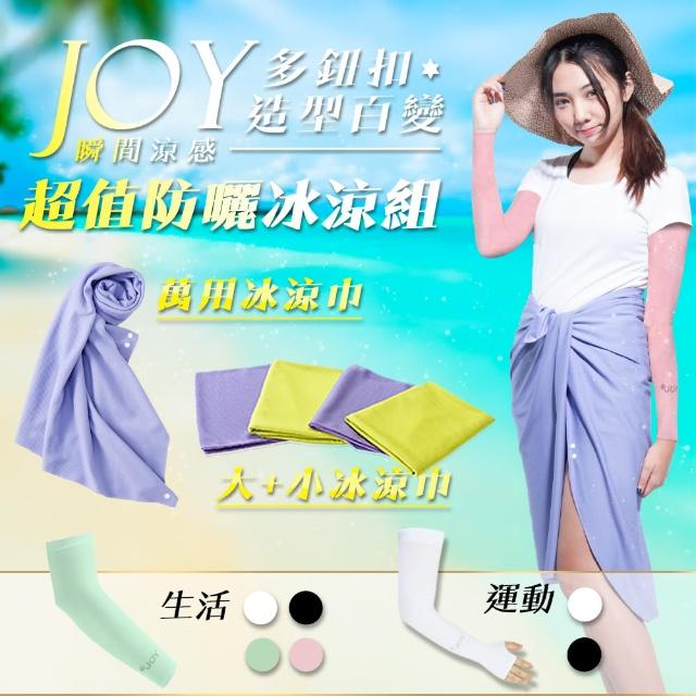 【JH-JOY】防曬冰涼超值組(萬用巾+冰涼巾+袖套)