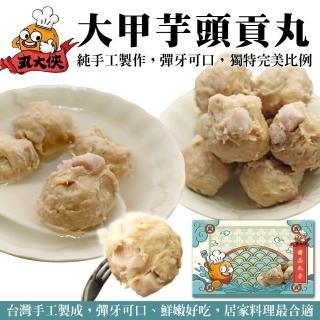 【海肉管家】陳家大甲芋頭貢丸(4盒/每盒約300g±10%)