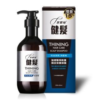 ~菲那絲~健髮洗髮精_控油清爽配方~新包裝升級版 中化製藥
