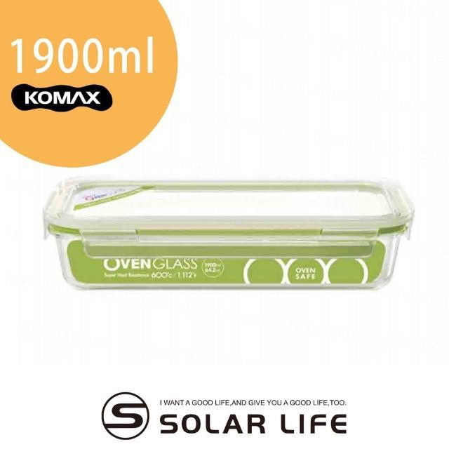 【索樂生活】韓國KOMAX耐熱玻璃保鮮盒-長方型1900ml(可微波蒸鍋烤箱露營野餐長方形大容量醃漬密封罐)