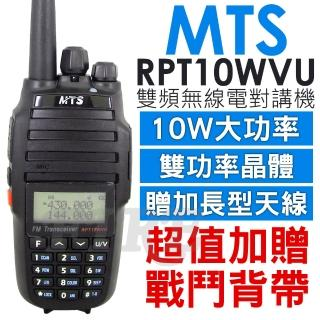 【MTS】RPT10WVU 10W 超大功率 雙頻 無線電對講機 超大容量電池 加長型天線(加贈戰鬥背帶)