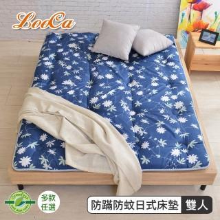 【LooCa】法國防蹣防蚊日式床墊-共三款(雙人5尺)