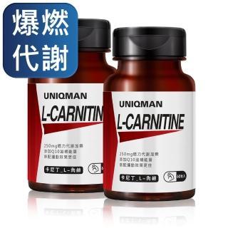 【UNIQMAN】卡尼丁_L-肉鹼二代-60顆/瓶(2瓶組)