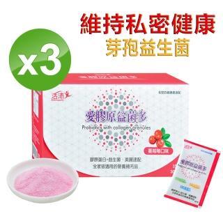 【生達活沛】愛膠原芽孢益生菌3盒(一天一包 私密問題沒煩惱)