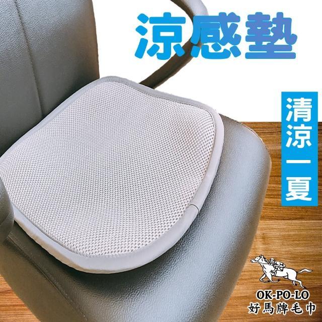 【OKPOLO】MIT呼吸6D科技涼感坐墊(夏日消暑神器)/