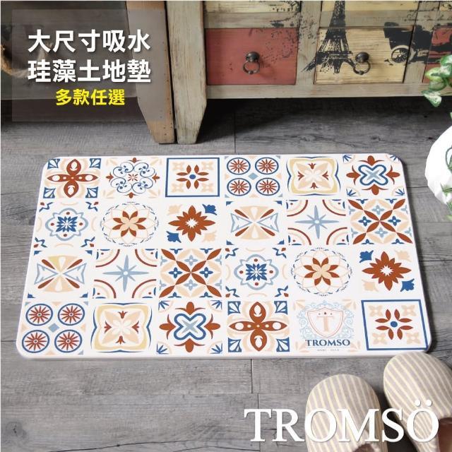 【TROMSO】珪藻土厚實吸水地墊60X40CM(珪藻土地墊)/
