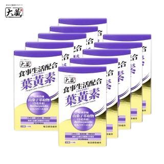 【Okura 大藏】全新升級新包裝 金盞花萃取物之葉黃素+花青素*10入組(30+10粒/盒)