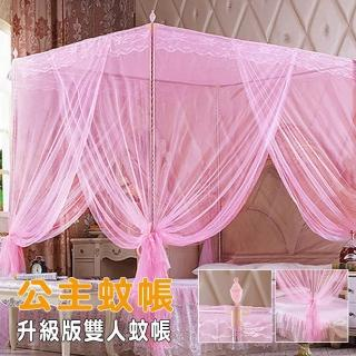 【E-life】宮廷風公主蚊帳雙人床專用(雙人床/公主/蚊帳/防蚊/150cm/不銹鋼)