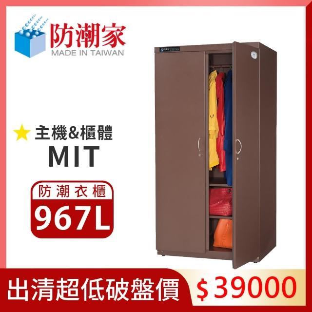【防潮家】967公升咖啡暖色系防潮衣櫃/鞋櫃/收納櫃(BD-1100C大型防潮箱)/