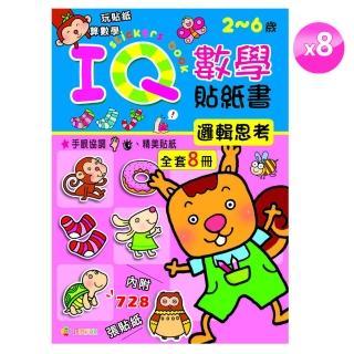 IQ數學貼紙書(數學貼紙書)