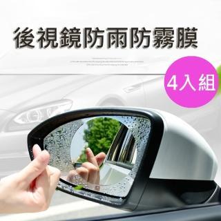 【QHL】汽機車玻璃防雨防霧膜四入組(有效防起霧、防潑水)
