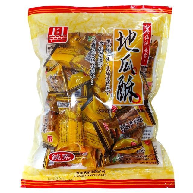 【安堡】地瓜酥400g