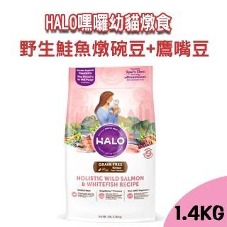 【Halo】嘿囉幼貓燉食-野生鮭魚燉碗豆+鷹嘴豆 1.4KG