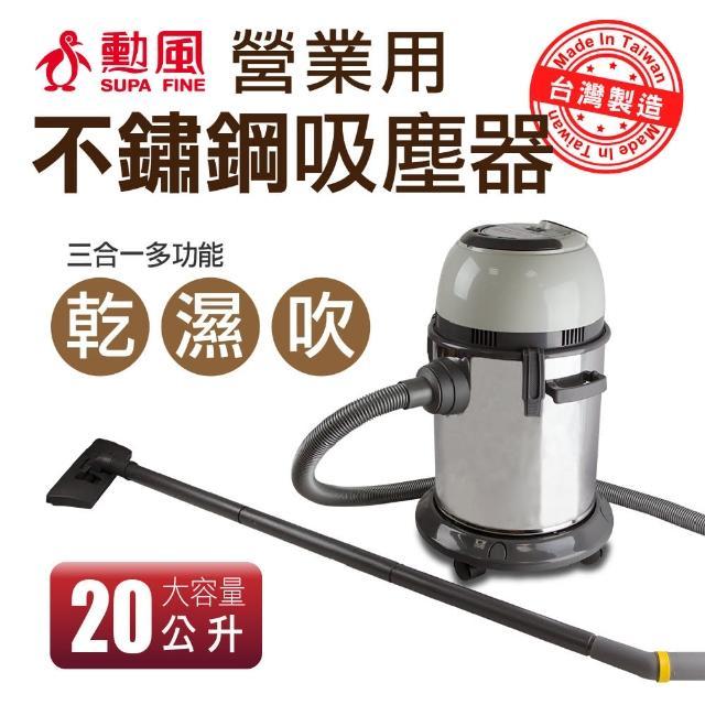 【勳風】營業用不繡鋼吸塵器 HF-3329(大容量20公升)