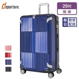 【departure 旅行趣】都會時尚煞車箱 29吋 行李箱/旅行箱(2色可選-HD502S)