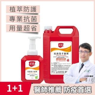 【美琪】抗菌洗手慕斯500ml X1入+3785ml補充瓶 X1入(泡泡洗手乳)