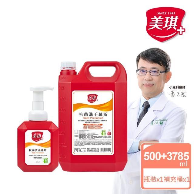 【美琪】抗菌洗手慕斯500ml X1入+1加侖補充瓶 X1入(1+1熱銷組)