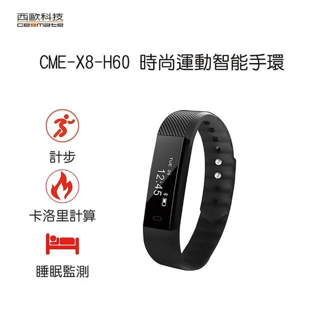 【西歐科技】時尚運動智能手環(CME-X8-H60)/