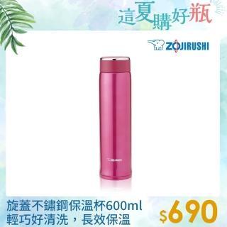 【ZOJIRUSHI 象印】*0.6L*可分解杯蓋不鏽鋼真空保溫杯(SM-LA60)