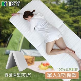 【KIKY】二折輕型獨立筒薄床墊 單人3尺(折疊床墊)