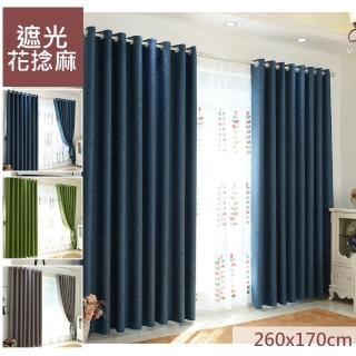 【巴芙洛】高級花捻麻打孔式遮光窗簾(二片式260*170)