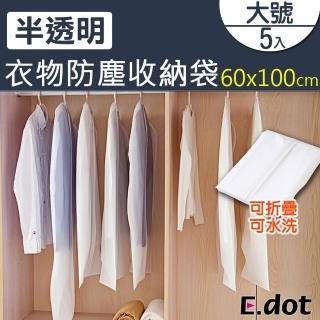 【E.dot】半透明衣物防塵收納袋60x100cm-大號/5入