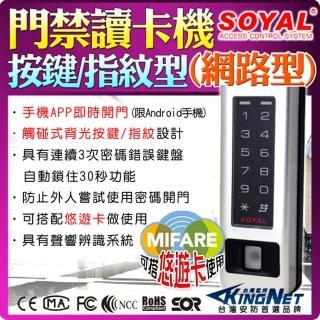 【KINGNET】網路型 指紋門禁讀卡機 Mifare 門禁控制器(SOYAL)
