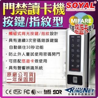 【KINGNET】指紋門禁讀卡機 Mifare 門禁控制器(SOYAL)