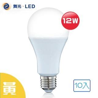 【舞光LED DanceLight】12W E27 全電壓球泡燈10入(黃光)