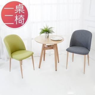 【Bernice】米凱2.3尺簡約圓型洽談桌/餐桌椅組(一桌二椅/兩色可選)