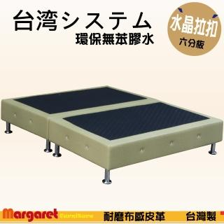 【Margaret】閃耀華麗布紋皮革床座-單人4呎(3色可選)