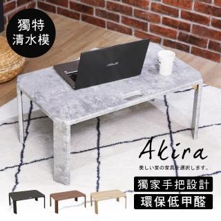 【Akira】低甲醛簡約摺疊收納茶几/和室桌(2色選)