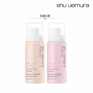【Shu uemura 植村秀】UV泡沫CC慕斯 SPF35 PA+++(任選1款)