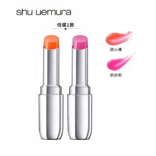 【Shu uemura 植村秀】魔法變色潤唇膏(2色任選)