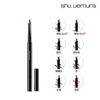【Shu uemura 植村秀】自動武士刀眉筆