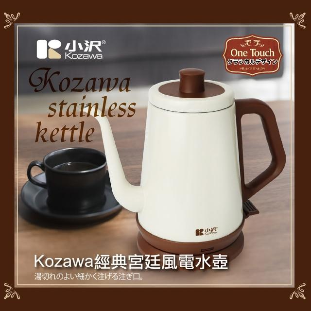 【Kozawa 小澤】經典宮廷風電水壺(KW-0120S)