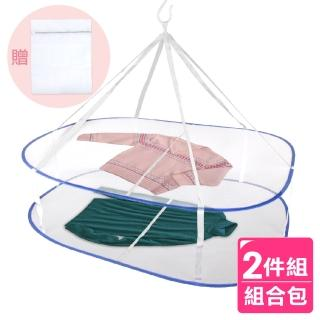 【AXIS 艾克思】【AXIS 艾克思】多功能雙層可收取式方型曬衣網+加厚密網洗衣袋組合(洗曬超值組)