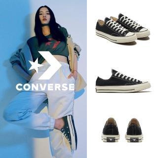 【CONVERSE】CTAS 70 OX-黑-162058C(男女休閒鞋)