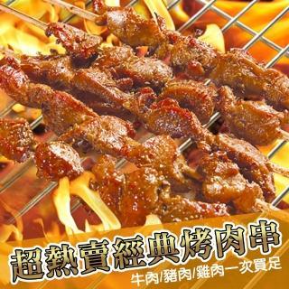【老爸ㄟ廚房】中秋必備烤肉串組合包(牛肉串1包+雞肉串1包+豬肉串1包)