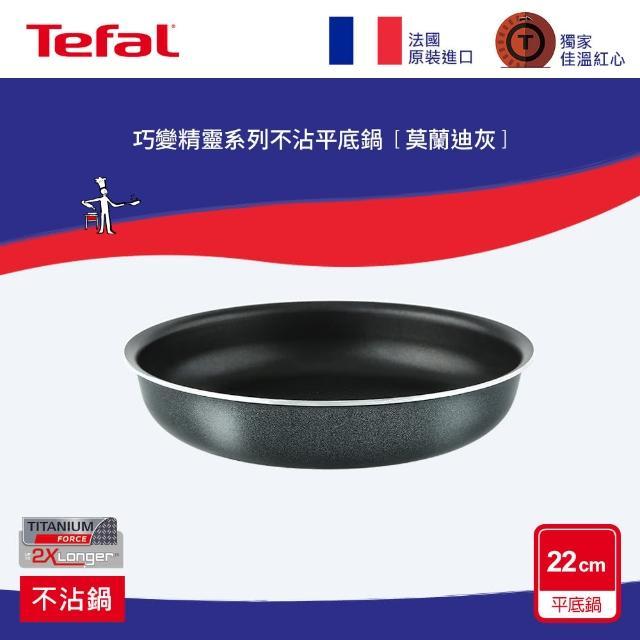 【Tefal 特福】巧變精靈系列22CM不沾平底鍋-拜占庭紫(烤箱適用)