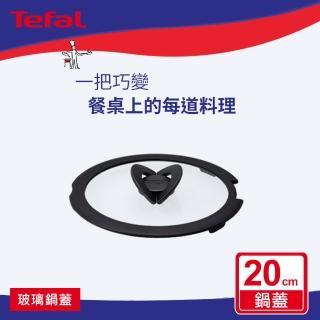 【Tefal 特福】巧變精靈系列20CM蝴蝶玻璃鍋蓋