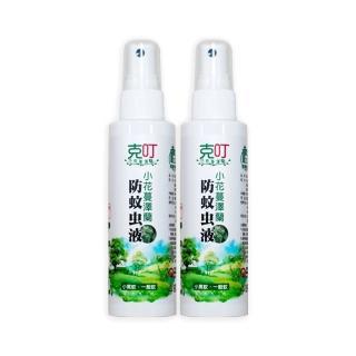 【克叮】小花蔓澤蘭防蚊液一般款80ml-兩入組(小黑蚊、一般家蚊)