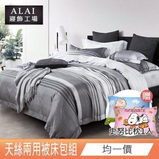 【ALAI寢飾工場】獨家贈史努比枕 吸濕排汗天絲兩用被床包組(單人/雙人/加大/特大 均一價)
