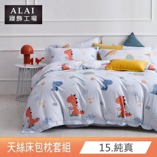 【ALAI寢飾工場】台灣製 吸濕排汗天絲枕套床包組(單人/雙人/加大/特大 均一價 多款任選)