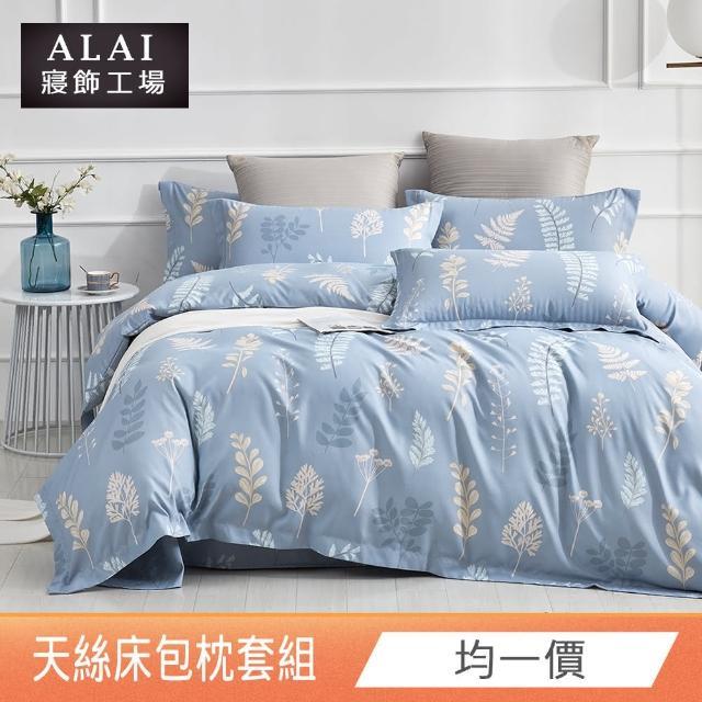 【ALAI寢飾工場】台灣製 吸濕排汗天絲床包枕套組(單人/雙人/加大)
